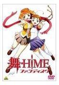 舞-HiME&舞-乙HiME
